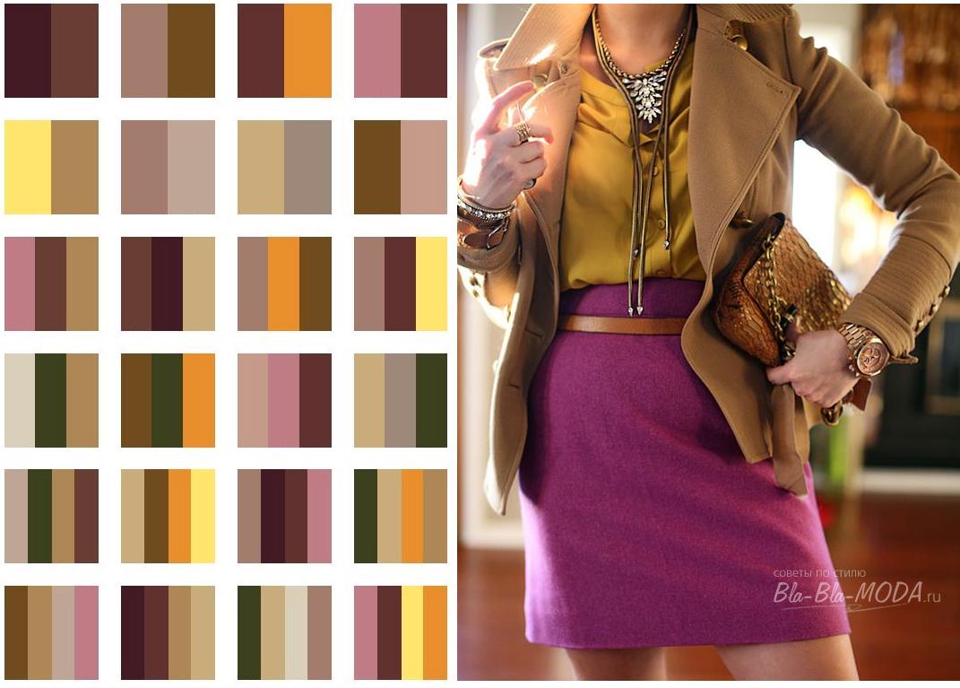 Модные сочетания осенних цветов