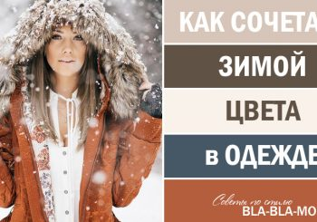 Trendy colors of winter clothing